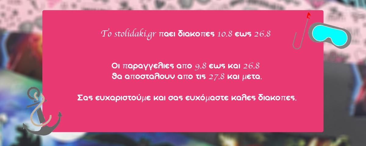 Το stolidaki.gr πάει διακοπές